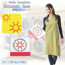 Hello Sunshine ランドリー静電防止シート 小サイズ LAU-07【P10】/10P03Dec16