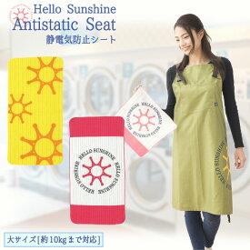 Hello Sunshine ランドリー静電防止シート 大サイズ LAU-08【P10】/10P03Dec16