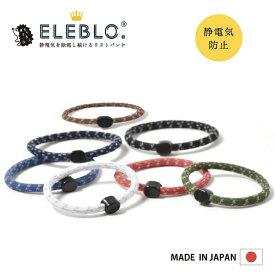 静電気 除去 防止 / ELEBLO 静電気抑止リストバンド EB-01【P10】【送料無料】