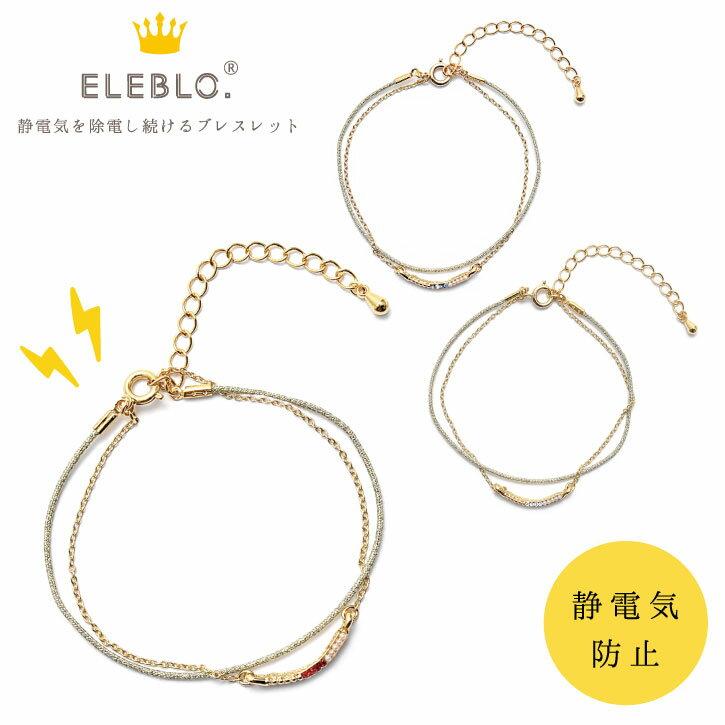 静電気 除去 ブレスレット / ELEBLO ジュエリーチャームブレス EBA-05【10P】ネコポスで【送料無料】