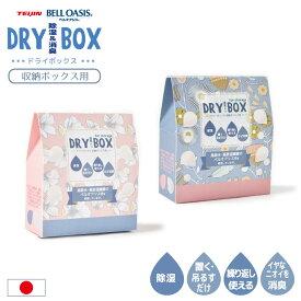 ドライボックス 収納ボックス用 DRY-02 /【普通郵便送料無料】 /除湿剤 押入れ タンス ボックス 引き出し フック穴付き ジム ロッカー 更衣室 くり返し使える 消臭 スリム コンパクト 湿気 カビ 対策 かわいい おしゃれ 日本製 DRY BOX