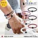 ELEBLO 静電気抑止リストバンド EB-09 /【ネコポス送料無料】 /静電気除去 ブレスレット おしゃれ 静電気 除去 防止 …