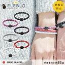 ELEBLO 静電気抑止リストバンド スモール EB-10 /【ネコポス送料無料】 /静電気 除去 防止 ブレスレット エレブロ 秋 …