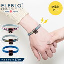 【在庫処分】ELEBLO. 静電気抑止デザインリストバンド EBD-01 /【ネコポス送料無料】 /静電気 除去 防止 ブレスレット…