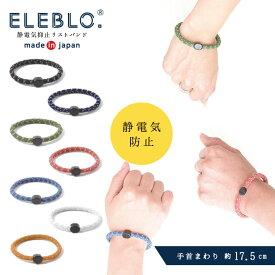 ELEBLO 静電気抑止リストバンド EB-13 / 【普通郵便送料無料】静電気 除去 防止