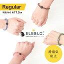 静電気除去ブレスレット / ELEBLO 静電気抑止リストバンド EB-01 【10P】/10P03Dec16メール便で【送料無料】