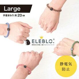 静電気除去ブレスレット / ELEBLO 静電気抑止リストバンド ラージ EB-02 【10P】/10P03Dec16メール便で【送料無料】