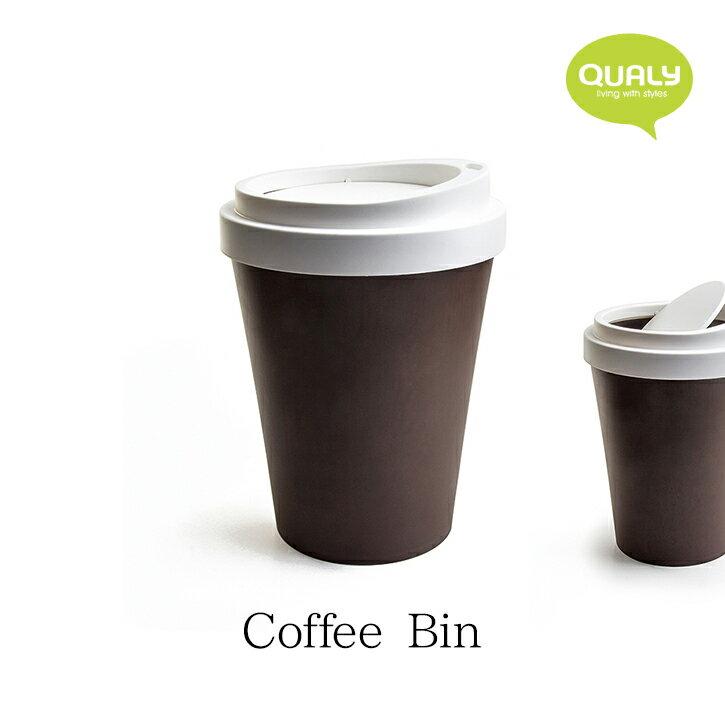 ゴミ箱 カップ型 / コーヒービン 5217043【P10】/10P03Dec16