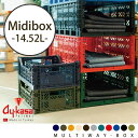 収納ボックス 収納ケース / エーワイカーサ マルチウェイ ミディボックス AY-KASA MULTIWAY MIDIBOX 【P10】/10P03Dec16