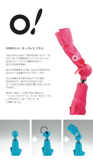 折りたたみ傘/かわいい/おしゃれ/オーブレラプラス/O!BRELLA/Plus
