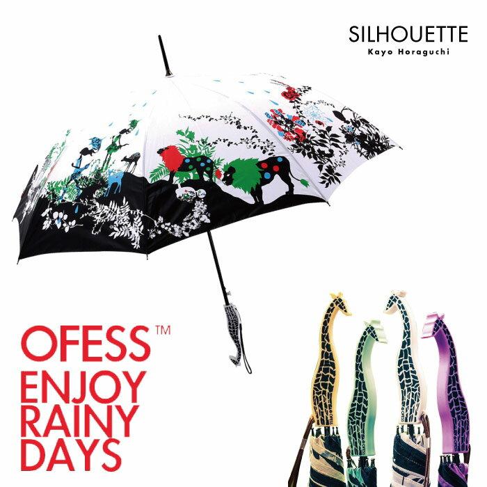 傘 レディース UV / OFESS シルエット カヨ ホラグチ SILHOUETTE Kayo Horaguchi 【P10】/10P03Dec16