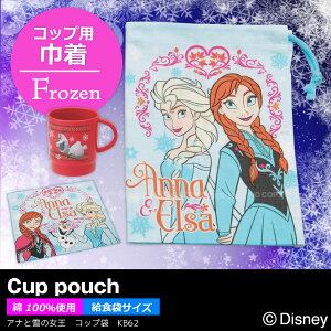 アナと雪の女王コップ袋/10P03Dec16