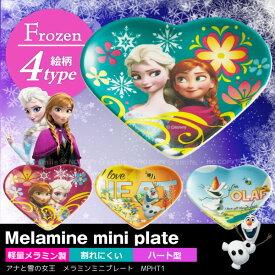 アナと雪の女王メラミンミニプレート/10P03Dec16