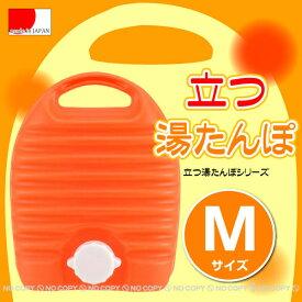 立つ湯たんぽM 2.6L/10P03Dec16