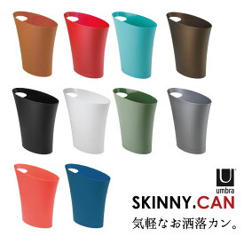 ごみ箱 ゴミ箱 おしゃれ /スキニーカンumbra アンブラ 【P10】/10P03Dec16