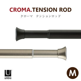 つっぱり棒 突っ張り棒 カーテン/クローマ テンションロッド M umbra アンブラ【P10】/10P03Dec16