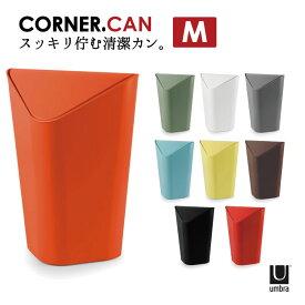 ごみ箱 ゴミ箱 おしゃれ /コーナーカンMumbra アンブラ 【P10】/10P03Dec16
