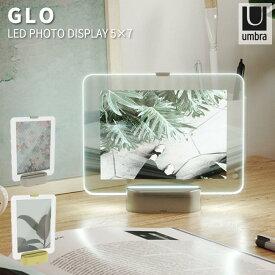 グローフォトディスプレイ 5×7 / umbra アンブラ /卓上 デスク フォトスタンド LED ライト おしゃれ メモスタンド フレーム 写真立て ディスプレイ インテリア ファミリー 思い出 ギフト プレゼント