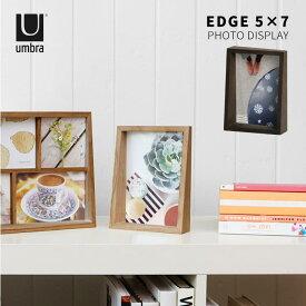 写真立て 木製 / エッジ フォトディスプレイ 5×7 【P10】