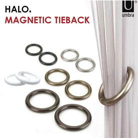 カーテンタッセル マグネット umbra アンブラ / ハロ マグネティックタイバック 2セット HALO MAGNETIC TIEBACK 2P 【P10】/10P03Dec16