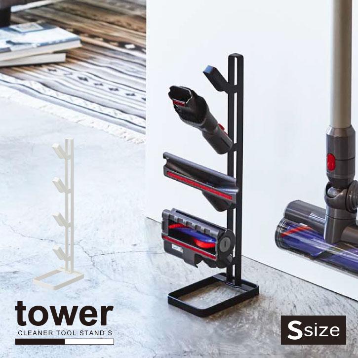 クリーナーツールスタンド タワー S【P10】/10P03Dec16