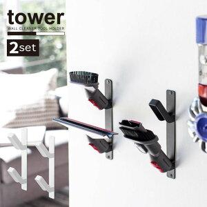 ウォールクリーナーツールホルダー タワー 2個組【P10】/10P03Dec16