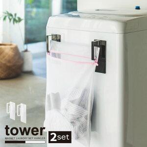 マグネット洗濯ネットハンガー タワー【P10】/10P03Dec16