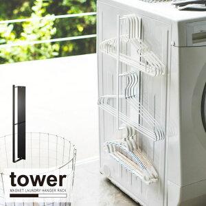 マグネット洗濯ハンガー収納ラック タワー【P10】/10P03Dec16