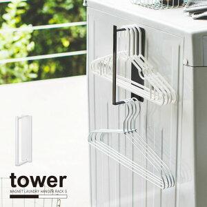 マグネット洗濯ハンガー収納ラック S タワー【P10】/10P03Dec16