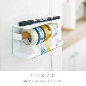 【在庫処分】マグネットマスキングテープホルダー トスカ 3873/ カッター マステ mt ラべリング ラッピング デコレーション キッチン シール かわいい