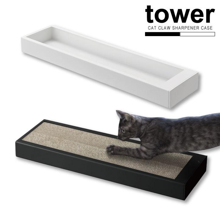 ペット用品 爪とぎ おもちゃ /猫の爪とぎケース tower タワー【P10】/10P03Dec16