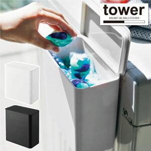 磁石 ケース ボックス/マグネット洗濯洗剤ボールストッカー タワー