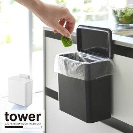 ダストボックス キッチン 収納 /マグネット&シンク扉ゴミ箱 タワー