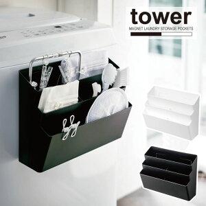 ランドリー 洗濯用品 ラック/洗濯機横マグネット収納ポケット 3段 タワー【P10】/10P03Dec16