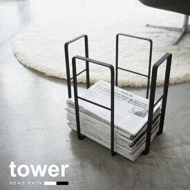新聞 ストッカー /ニューズラック タワー [news rack tower]【P10】/10P03Dec16【送料無料】