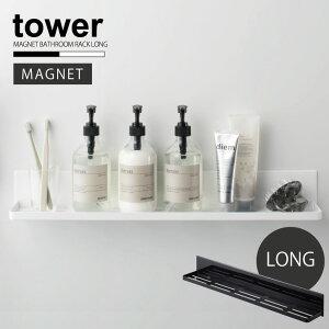 マグネットバスルームラック ロング tower タワー/シャンプーラック マグネット バス 収納 ディスペンサーボトル置き 棚 ワイド 幅60cm お風呂場 洗面台 洗面所 シンプル おしゃれ