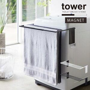 マグネット伸縮洗濯機バスタオルハンガー tower タワー /タワー バスタオル ハンガー マグネット タオル掛け バスマット 乾燥 部屋干し タオルスタンド ラック シンプル おしゃれ tower YAMAZAKI