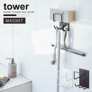 マグネットバスルームクリーニングツールホルダー tower タワー/タワー マグネット 掃除道具 ブラシ フック スプレーボトル 引っ掛け スポンジホルダー 磁石 浴室 壁 キッチン 空中収納 シン