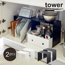 収納ボックス上ラック タワー 2個組 tower/コの字ラック 2個セット シンク下 洗面台下 収納ボックス上 デッドスぺース 有効活用 キッチン 収納 おしゃれ シンプル 実用的 YAMAZAKI 山崎実業
