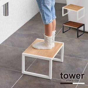 踏み台 タワー tower/【送料無料】タワー 踏み台 子供 手洗い ステップ台 高さ20cm キッズ トイレ 踏台 子ども用 玄関ベンチ 台 木目 洗面所 シンプル おしゃれ シンプル YAMAZAKI 山崎実業