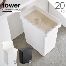 密閉米びつ 20kg 計量カップ付 タワー/【送料無料】tower 米びつ 20kg パッキン付き 密閉 保存 収納 米櫃 引き出し 袋のまま ライスストッカー シンプル NEW LIFE