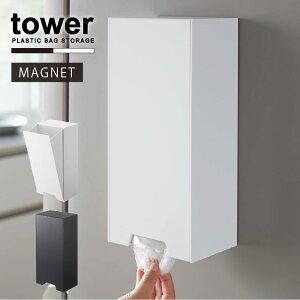 ツーウェイレジ袋ストッカー タワー / tower レジ袋 ストッカー マグネット 冷蔵庫 壁面 収納 キッチン フラップ開閉 ポリ袋 ごみ袋 リサイクル 箱型 シンプル