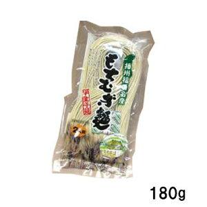 もちむぎ食品センター もち麦麺180g(2人前) 栄養豊富 手延麺 国内産 半生麺 もちむぎ もち麦