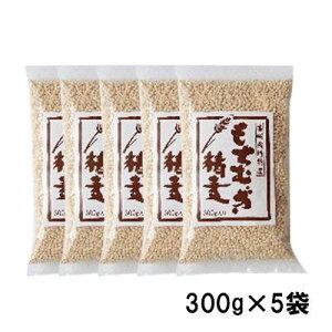 もちむぎ食品センター もち麦 精麦300g×5袋 国産 福崎町産 栄養豊富 ダイエット もちむぎ もち麦