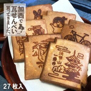 高井製菓 加西で瓦せんべい買ってきました。 27枚 せんべい ギフト お土産 お中元 お歳暮 お祝い 敬老会 お返し 手土産