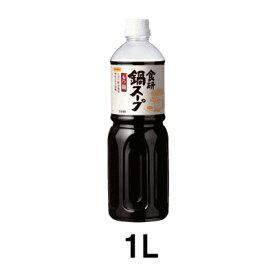 【ポイント3倍】 日本食研 食研鍋スープ もつ鍋 1L もつ パーティー 大人数