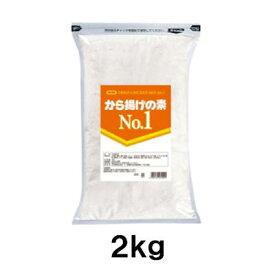 日本食研 から揚げの素No.1 (2kg)