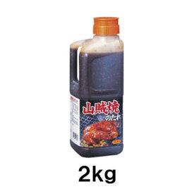 日本食研 山賊焼のたれ 2kg