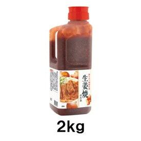 日本食研 生姜焼のたれ 2kg