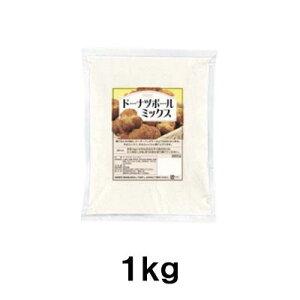 日本食研 ドーナツボールミックス 1kg ドーナツの素 パーティー 大人数